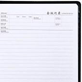 得力 7949 会议记录本 16k/80页 (单位:本) 黑