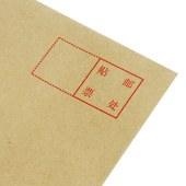 得力25201牛皮信封(混)-9号(40个/包)(单位:包)