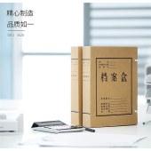 得力5625牛皮纸档案盒(黄)(单位:袋)10个/袋