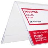 得力9294V型亚克力桌牌展示铭牌(透明)(只)