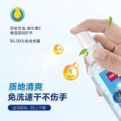 得力 31003 喷雾消毒液 原香型 50mL(瓶)