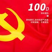 得力4223-3号党旗192*128cm(单位:面)红