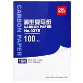 得力9375薄型复写纸(蓝)(25.5*18.5cm)-16K(100张/盒)