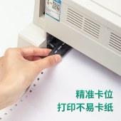 得力莱茵河L241-1电脑打印纸(白色不撕边)(箱)