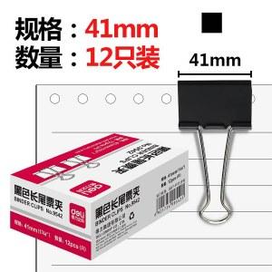 得力9542-2#长尾票夹41mm筒装(黑)(12只/盒)