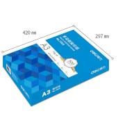 得力7359复印纸-A3-70G-4包(蓝色)(4包/箱)(单位:包)