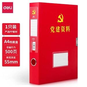 得力63204 PP党建档案盒 55mm(单位:个)红色