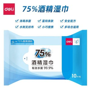 得力1965075%酒精湿巾(10片/包)(单位:包)