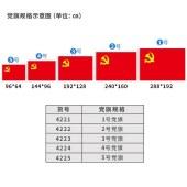 得力4222-2号党旗240*160cm(单位:面)红