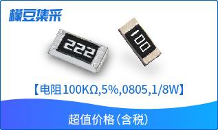 香港电阻 100KΩ,5%,0805,1/8W