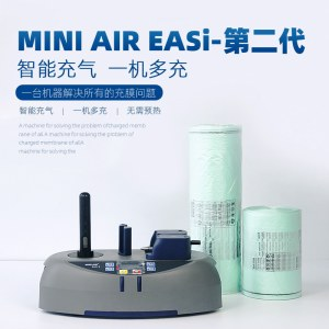 miniEasi2缓冲气垫机