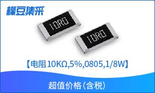 香港电阻10KΩ,5%,0805,1/8W