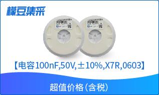 潮州三环-TC-MLCC电容-100nF,50V,±10%,X7R,0603